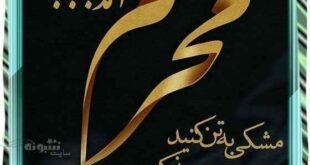 عکس پروفایل محرم و فرا رسیدن محرم 1400 +عکس نوشته و استوری یا حسین