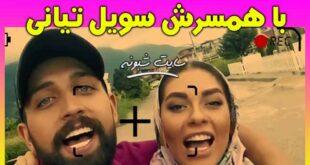 فیلم آشتی محسن افشانی و همسرش سویل تیانی خیابانی