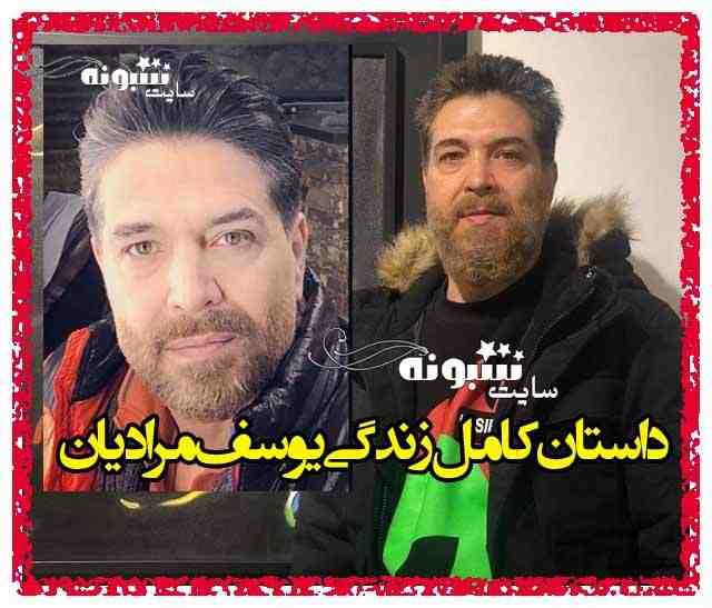 بیوگرافی یوسف مرادیان بازیگر همسر سابق سارا خوئینی ها + عکس جدید و فرزندان