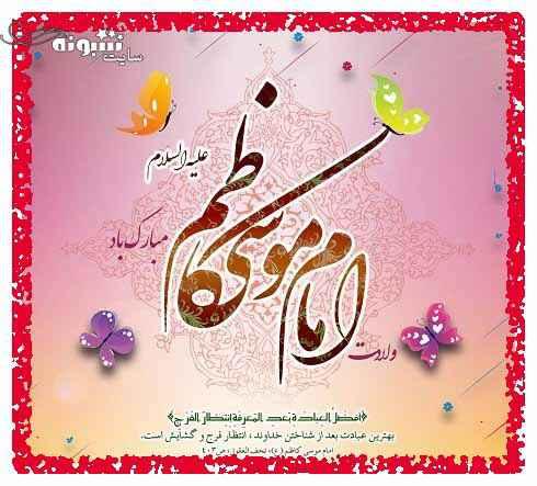 متن تبریک ولادت امام موسی کاظم (ع) + استوری و پیامک و عکس پروفایل