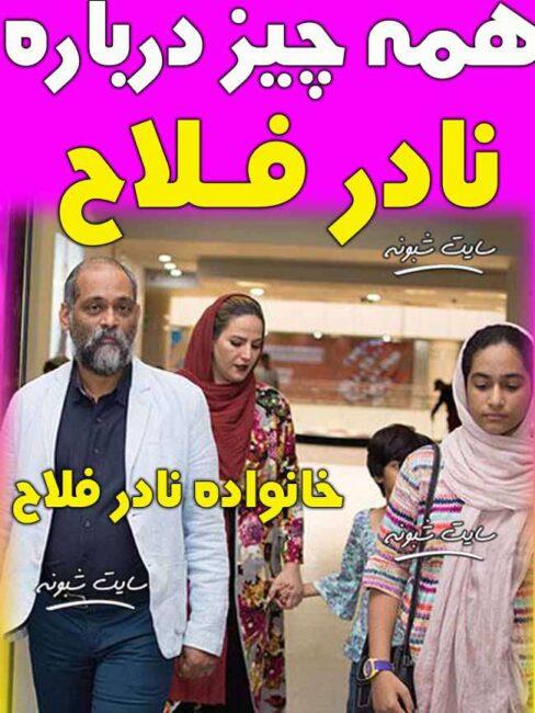 بیوگرافی نادر فلاح بازیگر و همسرش و دخترانش + عکس فرزندان
