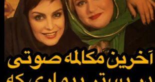 آخرین مکالمه صوتی ماهچهره خلیلی قبل مرگ با نعیمه نظام دوست (فیلم کامل)