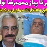 بیوگرافی محمدرضا نوایی کشتی گیر پیشکسوت + درگذشت