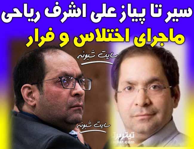 بیوگرافی و فرار علی اشرف ریاحی داماد نعمت زاده همسر زینب نعمت زاده