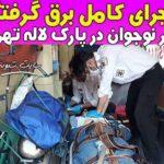حادثه برق گرفتگی پارک لاله تهران + فیلم کامل مرگ پسر نوجوان