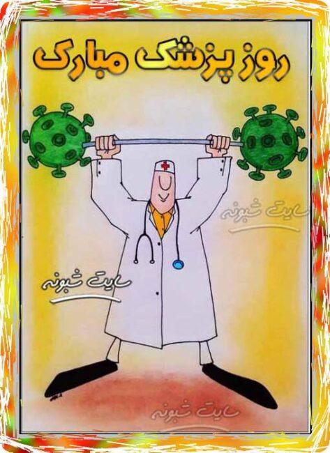 متن تبریک روز پزشک کرونایی و تبریک روز پزشک به کادر درمان کرونا