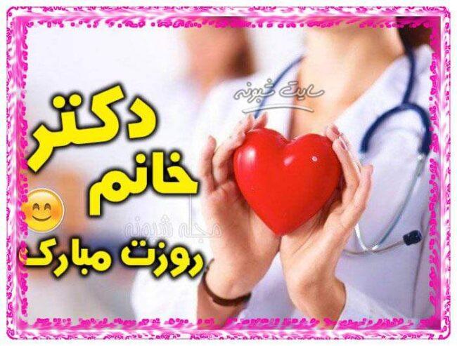 تبریک روز پزشک مبارک 1400 به عشقم به همسرم و به خواهر +عکس
