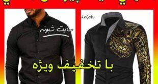 پیراهن مشکی محرم مردانه و پسرانه جدید +مدل های پیراهن مشکی مجلسی