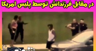 هشت تیر پلیس آمریکا به مرد سیاه پوست در مقابل فرزندانش (فیلم کامل)