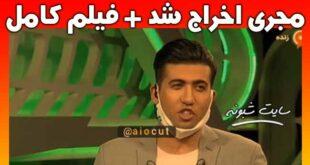 ماجرای برکناری و اخراج مجتبی پوربخش از شبکه ورزش