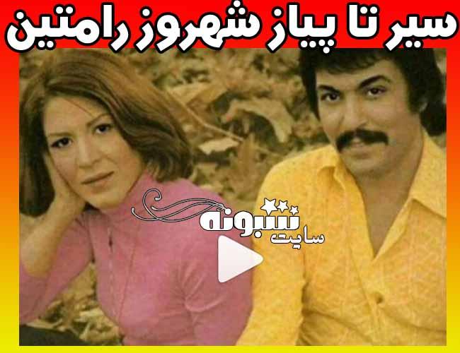 بیوگرافی شهروز رامتین بازیگر قدیمی و همسرش + درگذشت شهروز رامتین