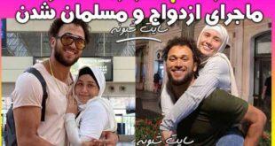 بیوگرافی ربکا کوها وزنه بردار + علت مسلمان شدن و اینستاگرام