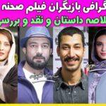 بیوگرافی بازیگران فیلم صحنه زنی + خلاصه داستان فیلم صحنه زنی