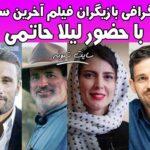 اسامی بازیگران فیلم آخرین سیاره با حضور لیلا حاتمی +خلاصه داستان