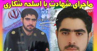 پاسدار سجاد شاه سنایی کیست؟ ماجرای شهادت توسط مصطفی صالحی