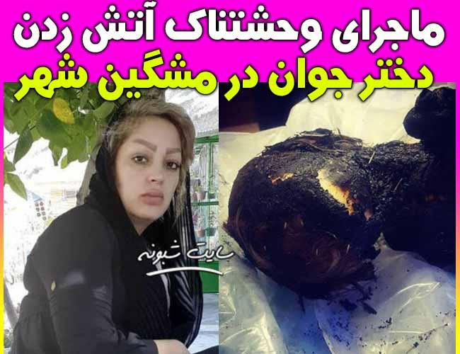 فیلم آتش زدن جسد سودا حسن زاده دختر ۲۸ سال مشگین شهر (دلخراش)