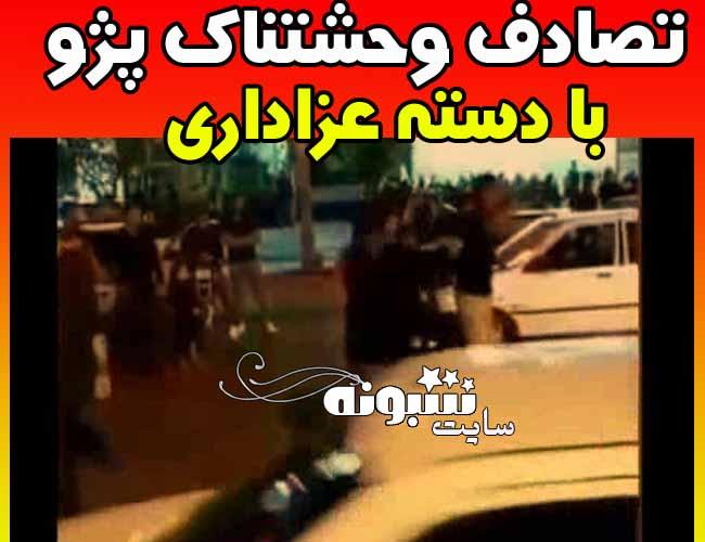 زیر گرفتن عزاداران حسینی توسط پژو 405 شهرقدس (فیلم کامل)