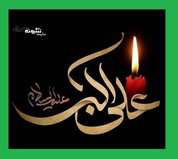 متن تسلیت شهادت حضرت علی اکبر ع 1400 +عکس استوری و پروفایل
