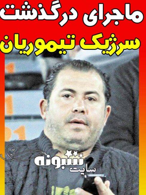 سرژیک تیموریان بازیکن استقلال درگذشت ؛ برادر آندرانیک تیموریان فوتبالیست درگذشت