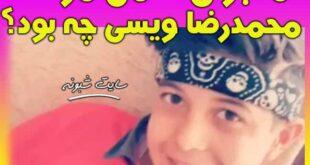 پاسگاه قهاوند چرا به محمدرضا ویسی پسر 13 ساله شلیک کرد؟