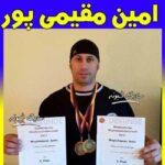امین مقیمی پور ووشو قهرمان ووشو درگذشت بر اثر کرونا + بیوگرافی امین مقیمی پور