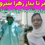 بیوگرافی زهرا شیرویه (سر پرستار) اولین شهید مدافع سلامت لرستان و بروجرد