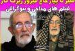 بیوگرافی فخرالذاکرین حاج فیروز زیرک کار مداح و روضه خوان درگذشت