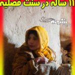 دختر ۱۱ساله اهوازی فصلیه معامله شد +عکس