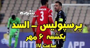 زمان و ساعت بازی پرسپولیس و السد قطر یکشنبه 6 مهر ساعت 17:00