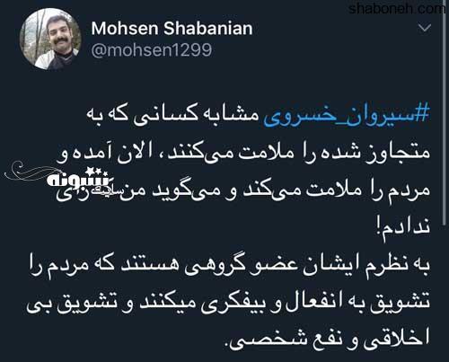 (عکس) سیروان خسروی رای ندادن به روحانی در اینستاگرام +واکنشها