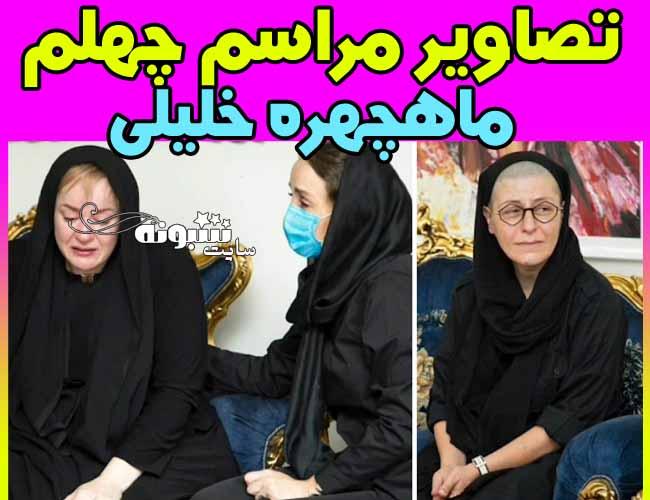(تصاویر) مراسم چهلم ماهچهره خلیلی در تهران و لندن ++عکس