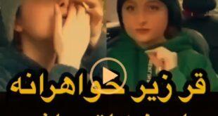(ویدیو) رقص و حرکات موزون سارا و نیکا فرقنی اصل در ماشین