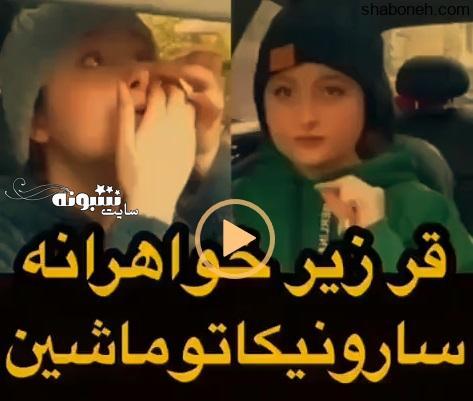 (ویدیو) رقص و حرکات موزون سارا و نیکا فرقانی اصل در ماشین