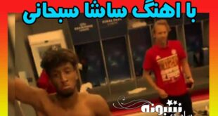 (فیلم) شادی بازیکنان بایرن مونیخ با آهنگ ساشا سبحانی در رختکن