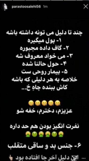 پرستو صالحی شهره قمر را کوبید +عکس حمله پرستو صالحی به شهره قمر