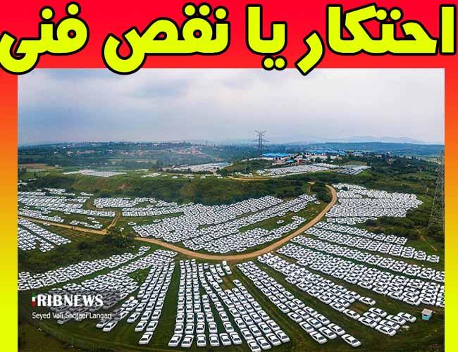 دپوی محصولات ایران خودرو ! سوء استفاده از بازار بی صاحب