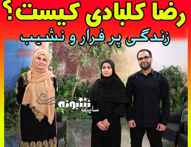 بیوگرافی رضا کلبادی پسری در شب کنکور نابینا و فلج شد +ماجرا