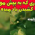 (فیلم) مواد کشیدن دختربچه با آموزش پدرش