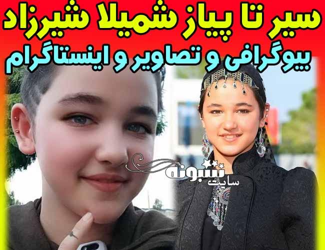 بیوگرافی شمیلا شیرزاد بازیگر افغانی فیلم خورشید +اینستاگرام و عکس