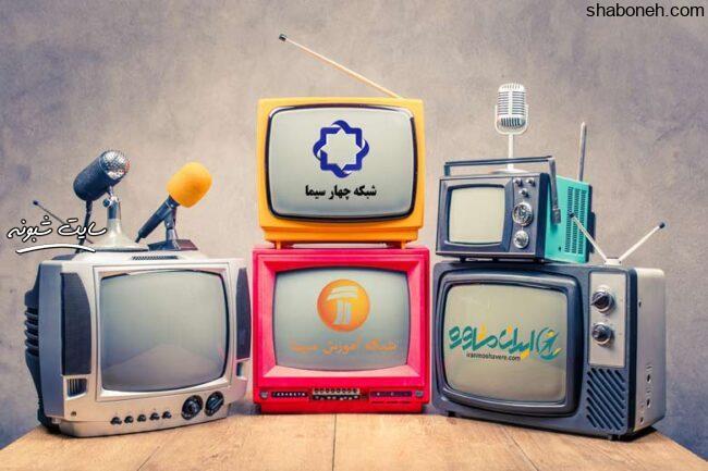 جدول پخش مدرسه تلویزیونی 15 شهریور شبکه آموزش (پخش آنلاین)