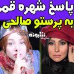 پاسخ شهره قمر به پرستو صالحی +عکس و جزئیات