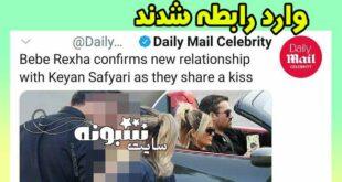 بی بی رکسا و کیان صفیاری وارد رابطه شدند +عکس و فیلم