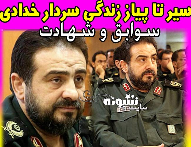 بیوگرافی سردار حمید خدادی و همسرش + شهادت و درگذشت