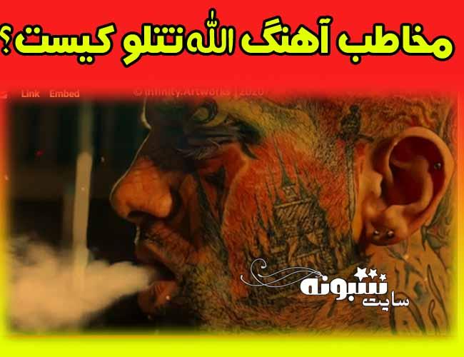 (فیلم) آهنگ الله تتلو با کلمه العفو مخاطبش کیست؟