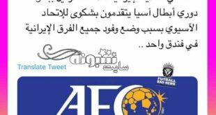 توهین یک اکانت معروف عربستانی به لوگوی پرسپولیس +عکس