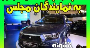 اهدای خودروی دنا پلاس به نماینده های مجلس و خشم مردم +عکس