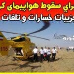 سقوط هواپیمای کرج | سقوط هواپیما در فرودگاه آزادی نظرآباد کرج