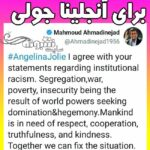 توییت احمدی نژاد برای آنجلینا جولی +عکس