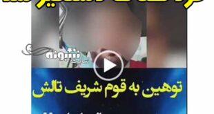 (ویدیو) توهین و هتاکی به مردم تالش توسط پسر کاشانی +اینستاگرام