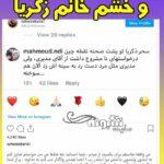 سحر زکریا مهران مدیری را به حاشیه کشاند ماجرا چیست؟